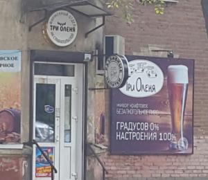 Безалкогольное пиво Три Оленя